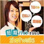 ショットワークス口コミ評判